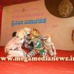 Tulunada Janapada Vaibhava