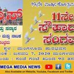 ಎಂಪಿಎಂಎಲ್ಎ ನ್ಯೂಸ್ 11ನೇ ಸೌಹಾರ್ದ ಸಂಗಮ, ಮಂಗಳೂರು ಪುರಭವನ ಜನವರಿ 7, 2020