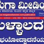 ಮೆಗಾ ಮೀಡಿಯಾ ನ್ಯೂಸ್ ಕನ್ನಡ ಪಾಕ್ಷಿಕ ಆಗಸ್ಟ್  15, 2021, Mega Media News Kannada Fortnightly August 15, 2021